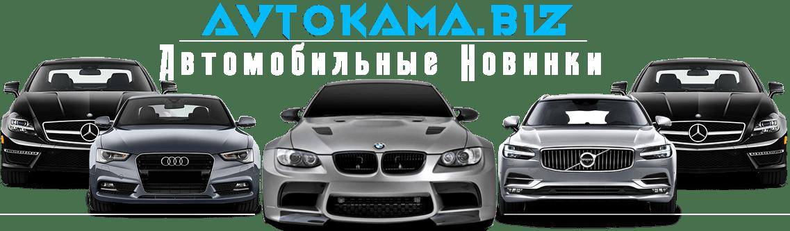 Новые авто 2019-2020 года, автомобильные новинки на Avtokama.biz